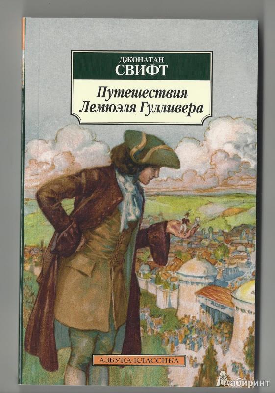 Иллюстрация 1 из 17 для Путешествия Лемюэля Гулливера - Джонатан Свифт   Лабиринт - книги. Источник: Oly Loly