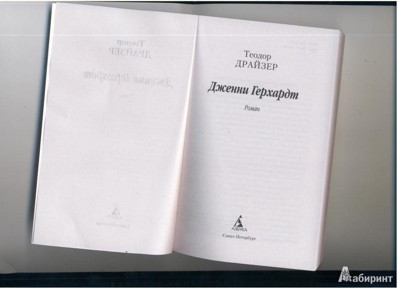 Иллюстрация 1 из 10 для Дженни Герхардт - Теодор Драйзер | Лабиринт - книги. Источник: Evgeniya