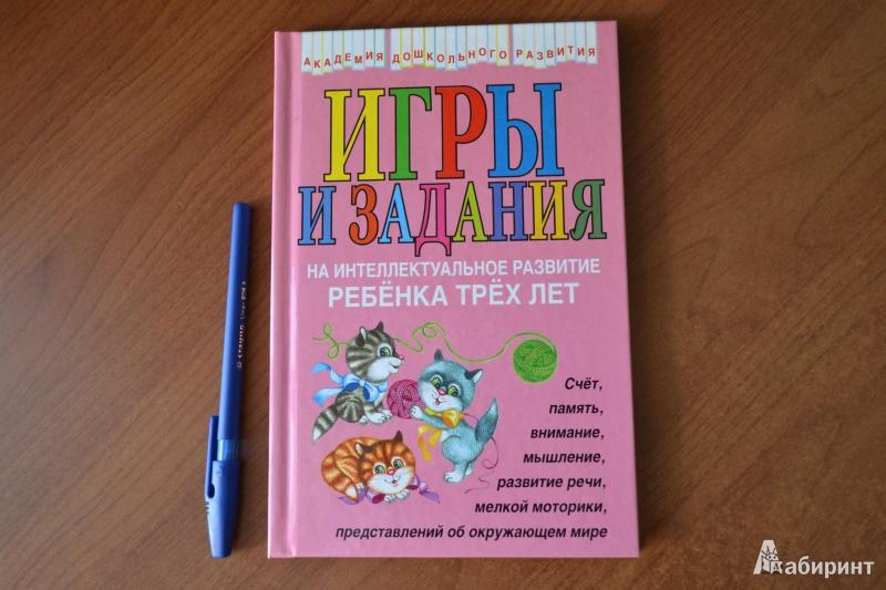 Иллюстрация 1 из 34 для Игры и задания на интеллектуальное развитие ребенка трёх лет - Юлия Соколова | Лабиринт - книги. Источник: juli_pani
