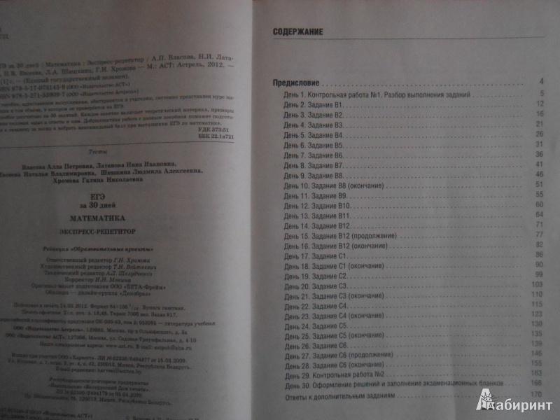 Иллюстрация 1 из 11 для ЕГЭ за 30 дней. Математика. Экспресс-репетитор - Хромова, Шишкина, Власова, Латанова, Евсеева | Лабиринт - книги. Источник: Fleure