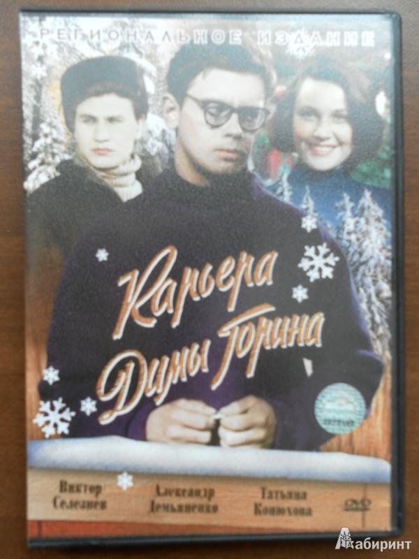 Иллюстрация 1 из 16 для Карьера Димы Горина (DVD) - Довлатян, Мирский | Лабиринт - видео. Источник: Катрин7