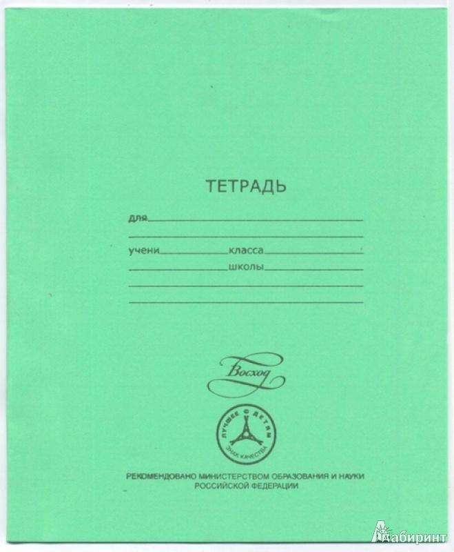 Иллюстрация 1 из 3 для Тетрадь 12 листов косая линейка (С1006/4) | Лабиринт - канцтовы. Источник: Воробьев  Роман