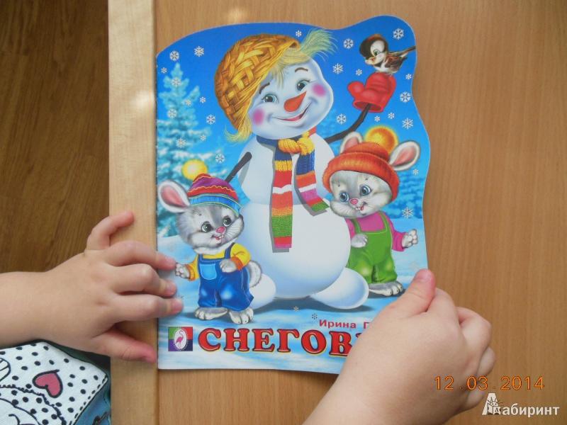 Иллюстрация 1 из 6 для Снеговик - Ирина Гурина | Лабиринт - книги. Источник: miao_bau