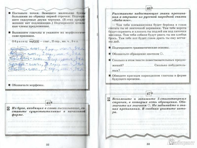 углубленное тетрадь по русскому класс рабочая изучение 5 языку гдз