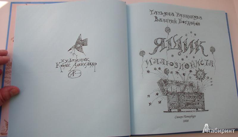 Иллюстрация 1 из 9 для Ящик иллюзиониста - Татьяна Ратникова | Лабиринт - книги. Источник: Мазухина Анна Сергеевна