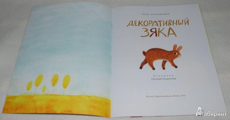 Иллюстрация 12 из 47 для Декоративный Зяка - Олег Корниенко | Лабиринт - книги. Источник: Книжный кот
