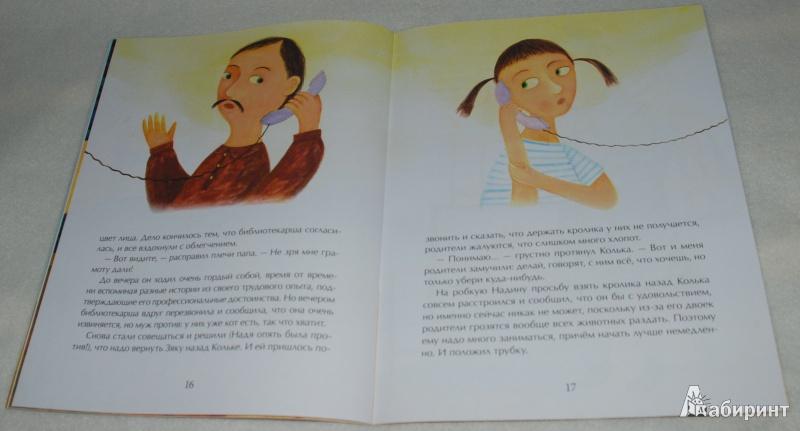 Иллюстрация 20 из 47 для Декоративный Зяка - Олег Корниенко | Лабиринт - книги. Источник: Книжный кот
