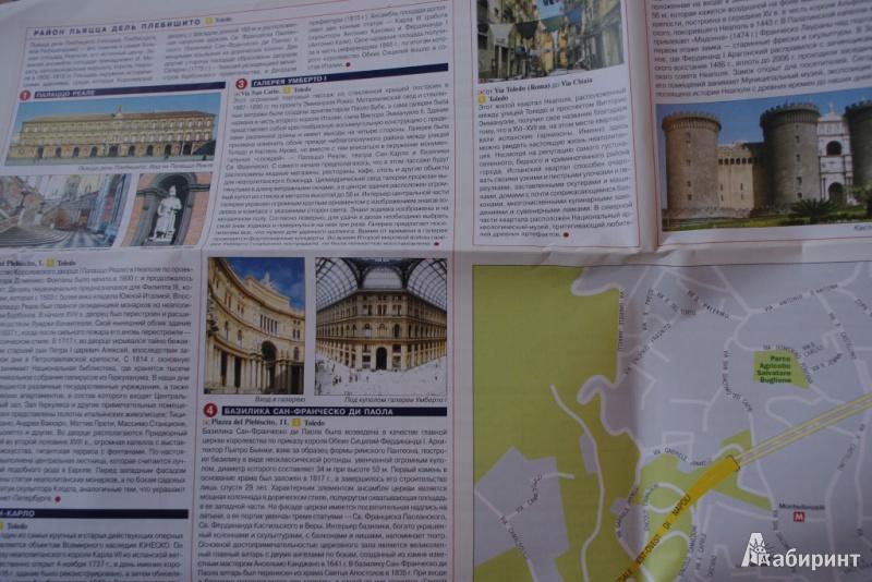 Иллюстрация 1 из 5 для Неаполь. Русско-итальянский разговорник + схема метро | Лабиринт - книги. Источник: Алонсо Кихано