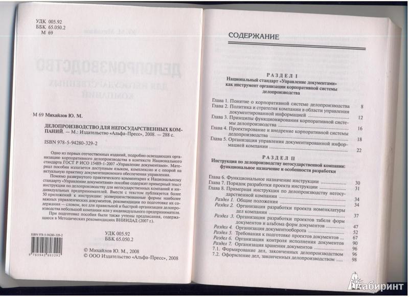 Иллюстрация 1 из 10 для Делопроизводство для негосударственных компаний - Ю. Михайлов | Лабиринт - книги. Источник: Evvvgennnia