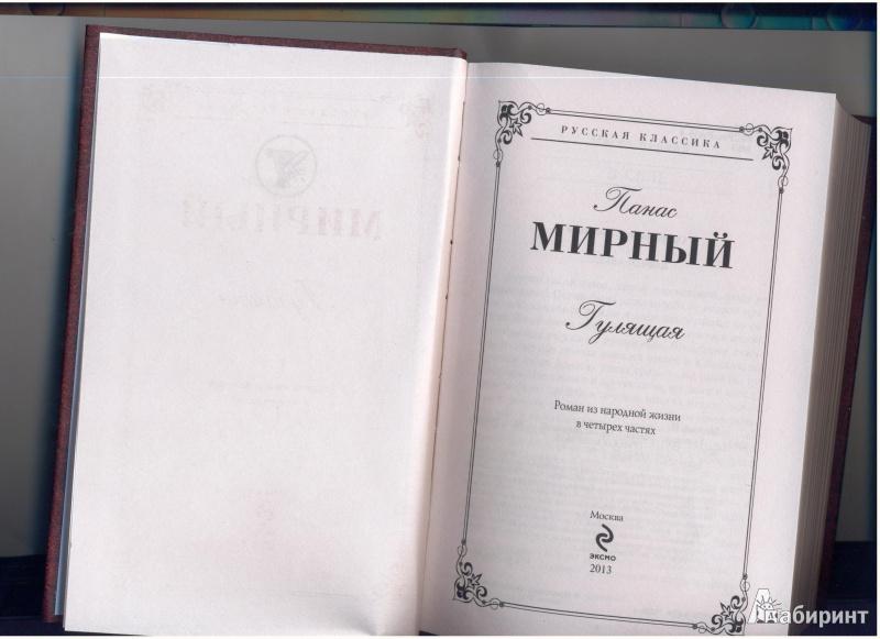 Иллюстрация 1 из 5 для Гулящая - Панас Мирный | Лабиринт - книги. Источник: Evgeniya