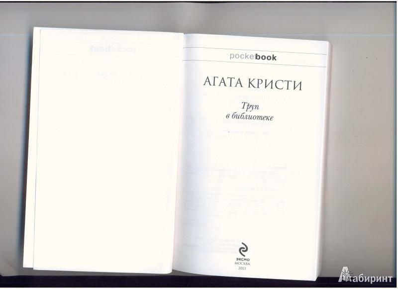 Иллюстрация 1 из 8 для Труп в библиотеке - Агата Кристи   Лабиринт - книги. Источник: Evgeniya