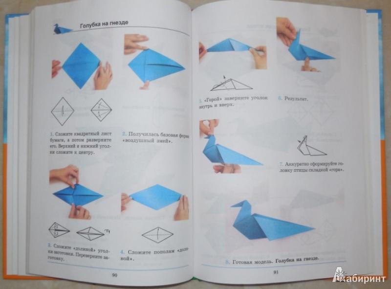 Иллюстрация 1 из 31 для Оригами. Лучшие модели - Татьяна Сержантова   Лабиринт - книги. Источник: future-oriented