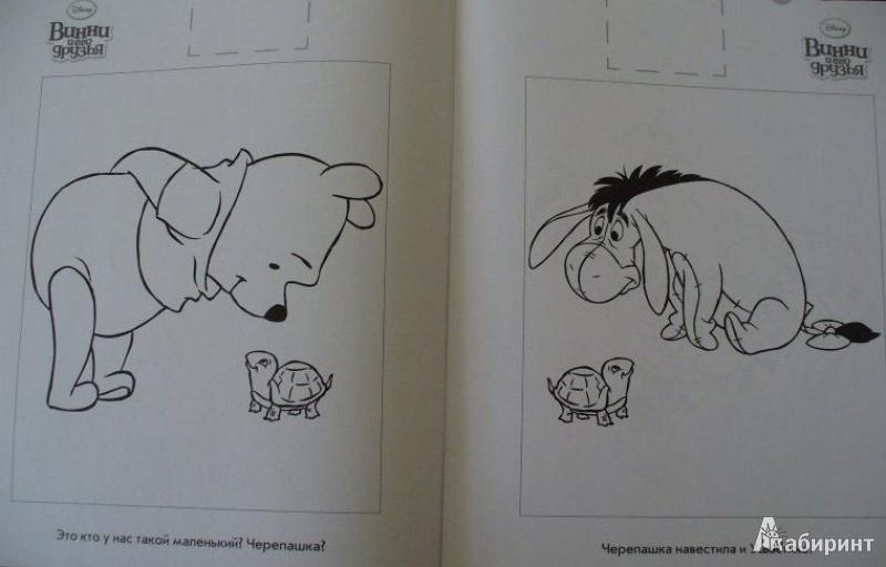 Иллюстрация 1 из 9 для Винни и его друзья. Наклей и раскрась (№13101)   Лабиринт - книги. Источник: Ю  Елена