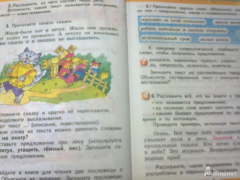 Русский язык 3 класс вторая часть зеленина хохлова