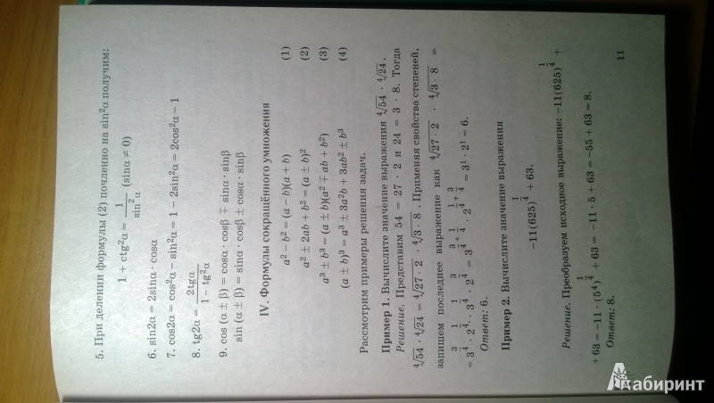 Иллюстрация 1 из 6 для Математика: ЕГЭ-учебник - Власова, Латанова, Евсеева, Хромова | Лабиринт - книги. Источник: Кирсанова  Мария Яковлевна
