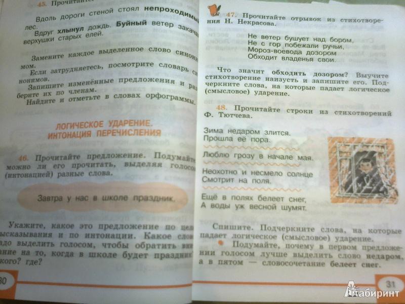 Дидактический материал по русскому 3 класс зеленина хохлова страница