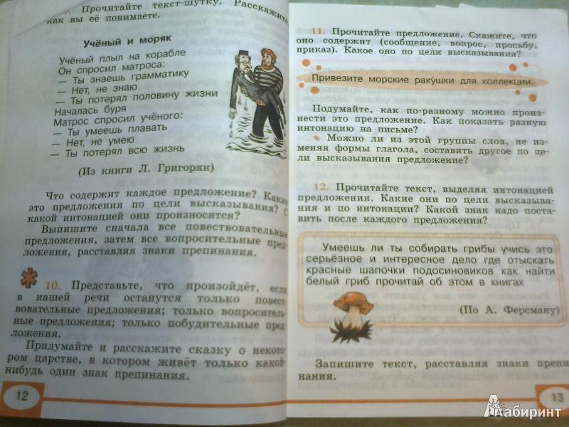 Готовые Домашние Задание 4 Класс Русский Язык Зеленина