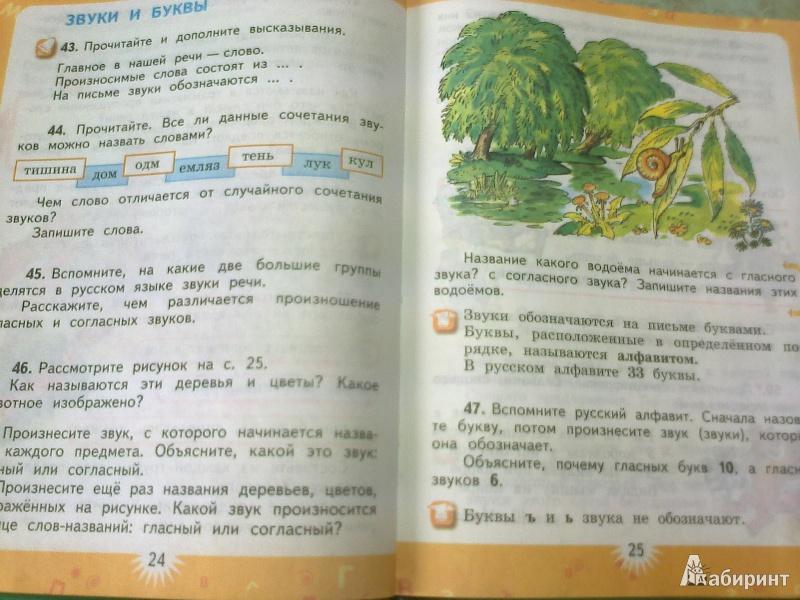Зеленина хохлова русский язык 3 класс часть1 скачать