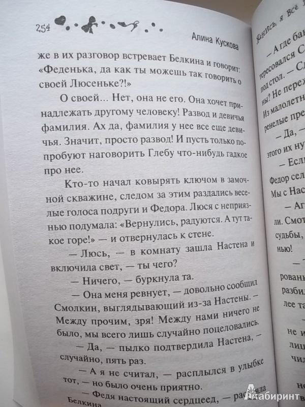Иллюстрация 1 из 6 для Женись, я всё прощу! - Алина Кускова | Лабиринт - книги. Источник: Соня-А