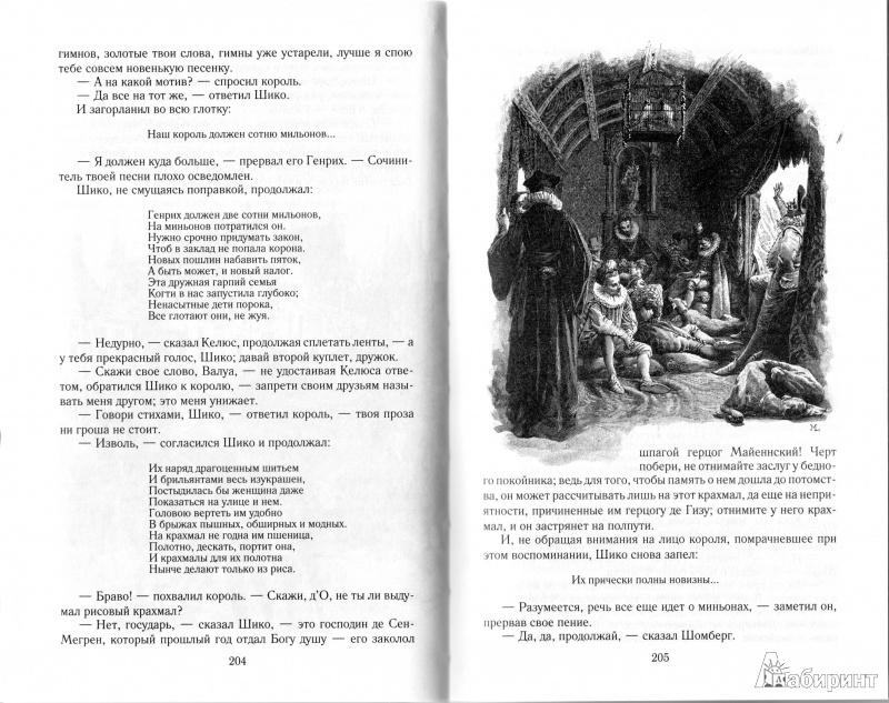 Иллюстрация 15 из 24 для Графиня де Монсоро - Александр Дюма   Лабиринт - книги. Источник: Трубадур
