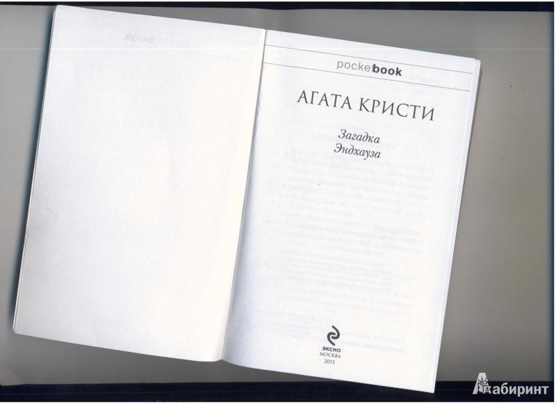 Иллюстрация 1 из 10 для Загадка Эндхауза - Агата Кристи | Лабиринт - книги. Источник: Evgeniya