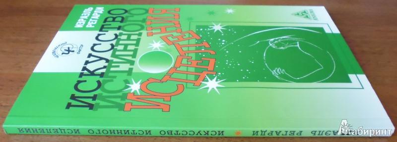 Иллюстрация 1 из 14 для Искусство истинного исцеления - Израэль Регарди | Лабиринт - книги. Источник: Комаров  Владимир Владимирович