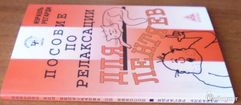 Иллюстрация 1 из 7 для Пособие по релаксации для лентяев - Израэль Регарди | Лабиринт - книги. Источник: Комаров  Владимир Владимирович