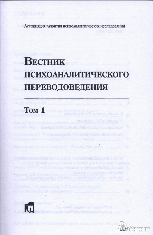 Иллюстрация 1 из 4 для Вестник психоаналитического переводоведения. Том 1 | Лабиринт - книги. Источник: biksan