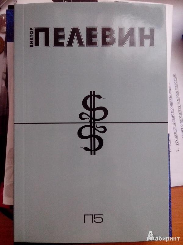 Иллюстрация 1 из 11 для П5 (Пэ в пятой) - Виктор Пелевин | Лабиринт - книги. Источник: uchenik
