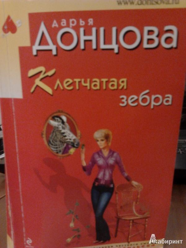 Иллюстрация 1 из 7 для Клетчатая зебра - Дарья Донцова | Лабиринт - книги. Источник: angela_kvitka
