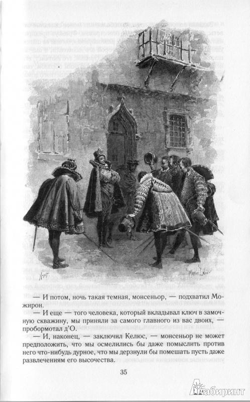 Иллюстрация 17 из 24 для Графиня де Монсоро - Александр Дюма | Лабиринт - книги. Источник: Трубадур