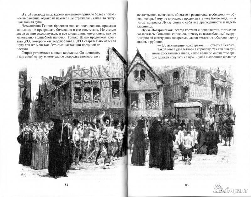 Иллюстрация 20 из 24 для Графиня де Монсоро - Александр Дюма | Лабиринт - книги. Источник: Трубадур