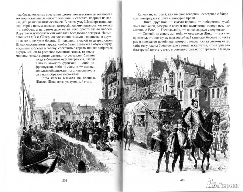Иллюстрация 24 из 24 для Графиня де Монсоро - Александр Дюма   Лабиринт - книги. Источник: Трубадур