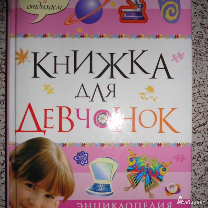 Иллюстрация 1 из 17 для Книжка для девчонок | Лабиринт - книги. Источник: Мария Морская