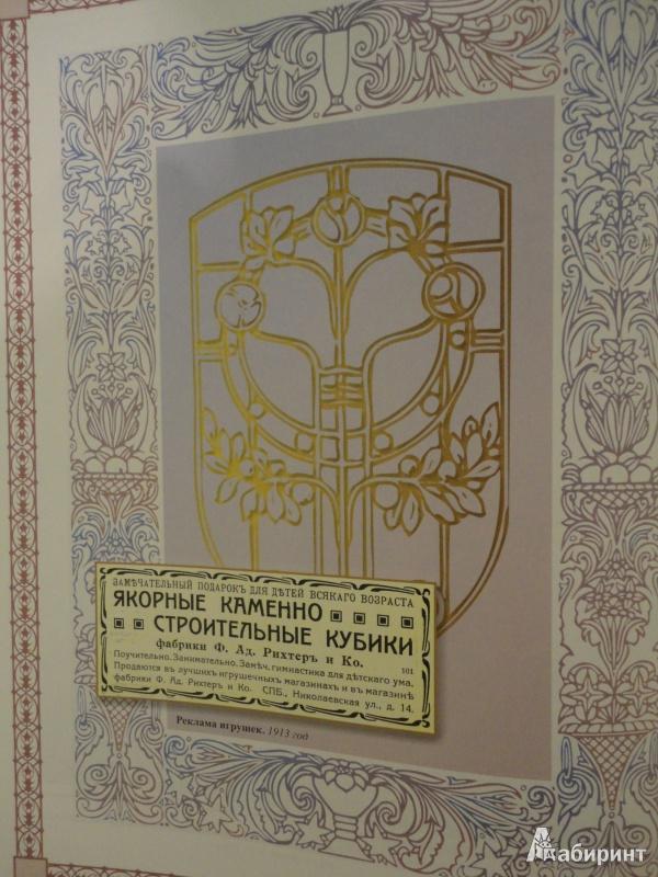 Иллюстрация 1 из 25 для Серебряный век Санкт-Петербурга - Клубков, Жуков | Лабиринт - книги. Источник: Kira96