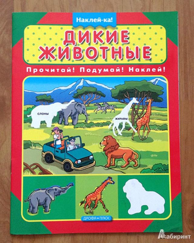 Иллюстрация 1 из 4 для Дикие животные | Лабиринт - книги. Источник: Satin