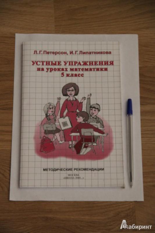 Иллюстрация 1 из 6 для Устные упражнения на уроках математики. 5 класс. Методическое пособие для учителей - Петерсон, Липатникова | Лабиринт - книги. Источник: loko-moko