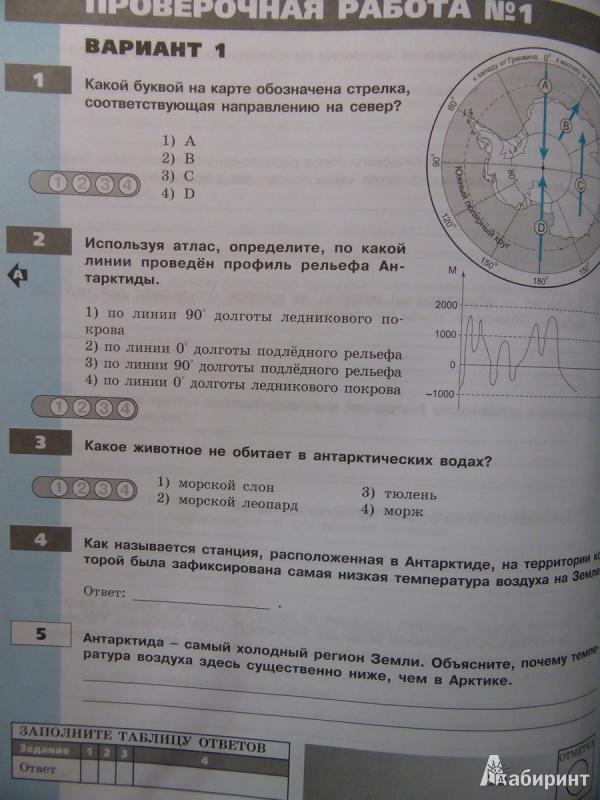 Класс 7 гдз дюкова география