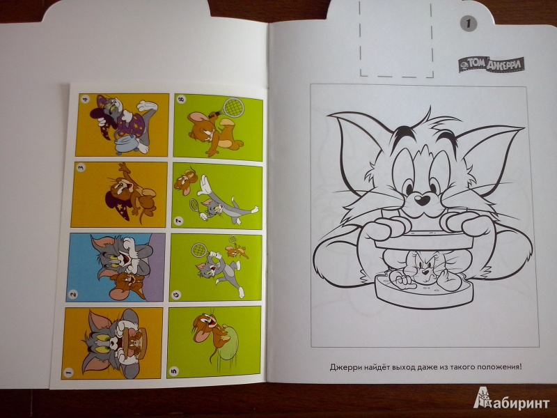 Иллюстрация 1 из 2 для Том и Джерри. Наклей и раскрась (№13145)   Лабиринт - книги. Источник: Олюсик