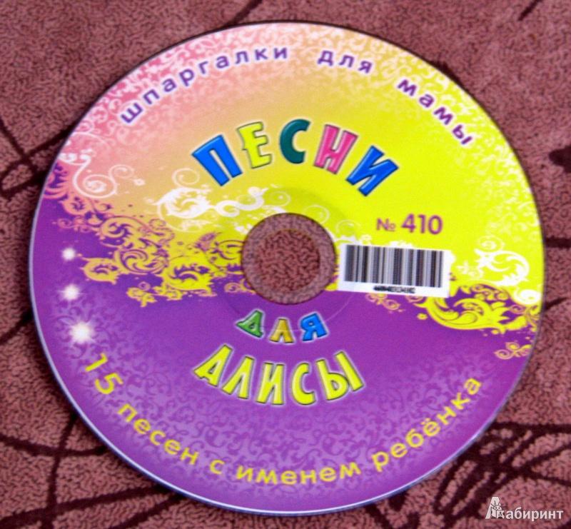 Иллюстрация 1 из 2 для Песни для Алисы № 410 (CD) | Лабиринт - аудио. Источник: Штерн  Яна