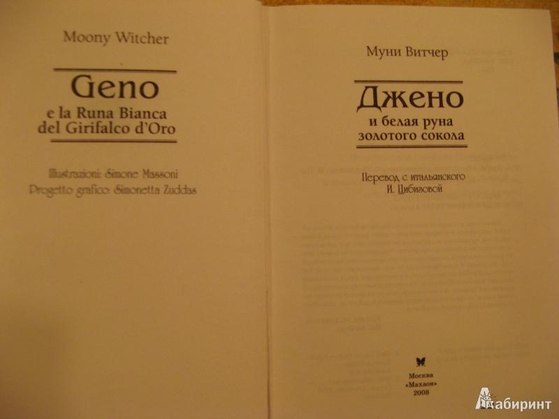 Иллюстрация 1 из 12 для Джено и белая руна золотого сокола - Муни Витчер   Лабиринт - книги. Источник: Leporella