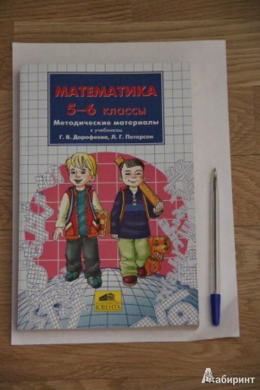 Иллюстрация 1 из 7 для Математика. 5-6 классы: Методические материалы к учебникам Г.В. Дорофеева, Л.Г. Петерсон - Марина Кубышева | Лабиринт - книги. Источник: loko-moko