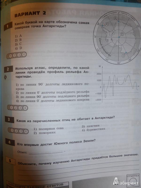 классы географии гдз по тетрадь-экзаменатор 5-6