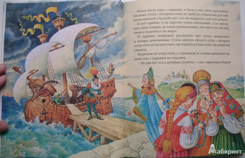 Иллюстрация 1 из 13 для Заморские сказки | Лабиринт - книги. Источник: Мазухина Анна Сергеевна
