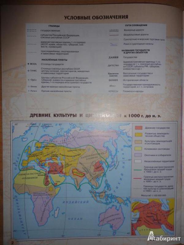 Гдз По Историй Мир И Россия 10 Класс
