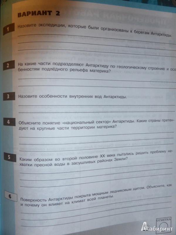 Гдз тетрадь-экзаменатор по географии 5-6 классы