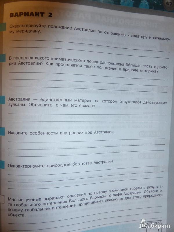 Гдз География 7 Класс Дюкова