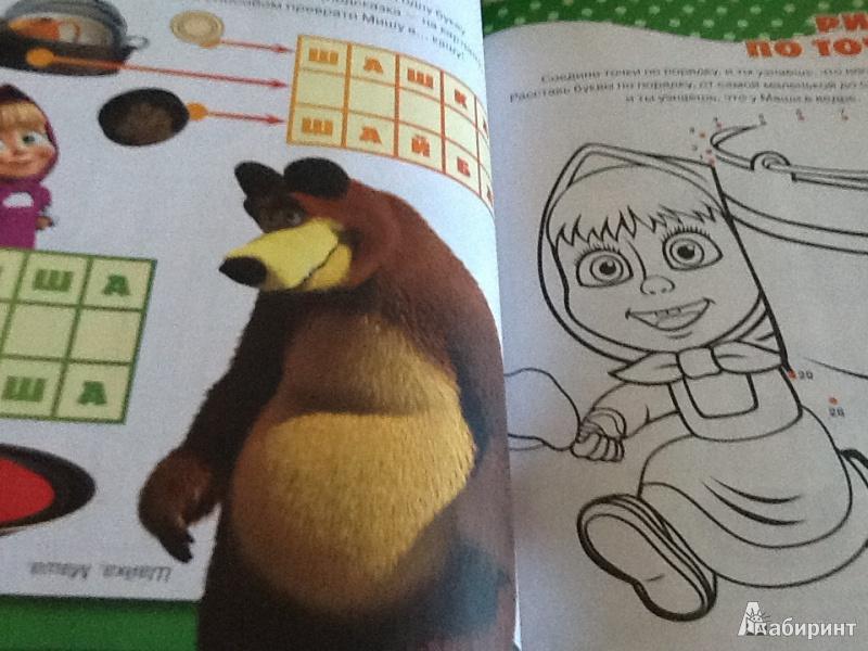 Иллюстрация 1 из 5 для Машины проделки. Маша и Медведь. Развивающая книжка с наклейками | Лабиринт - книги. Источник: гермиона грейнджер