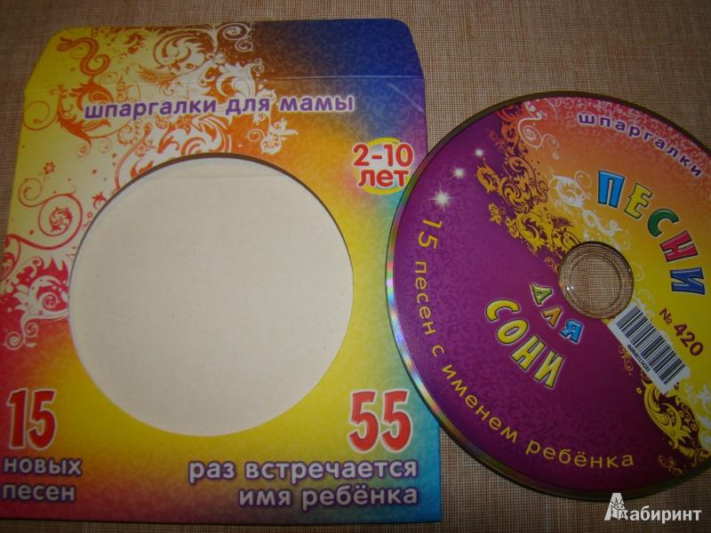 Иллюстрация 1 из 2 для Песни для Сони № 420 (CD) | Лабиринт - аудио. Источник: Лысова  Анна Григорьевна