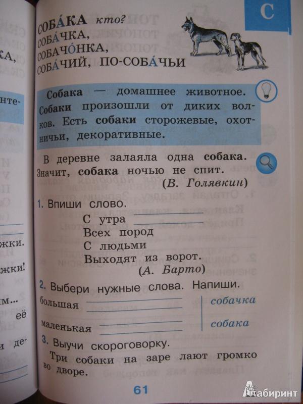 СЛОВАРИК БОНДАРЕНКО 2 КЛАСС СКАЧАТЬ БЕСПЛАТНО